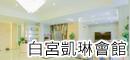 2016白宮凱琳會館火龍果.jpg