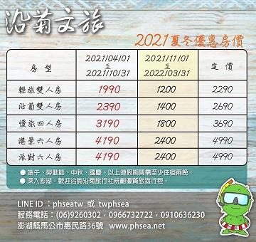 2021沿菊文旅房價-8.jpg