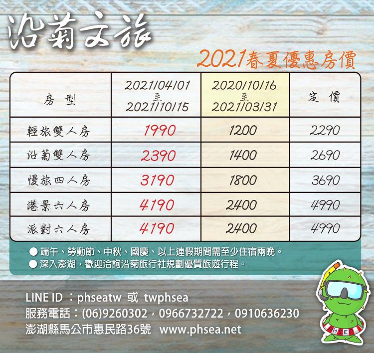 2021沿菊文旅房價-5.jpg