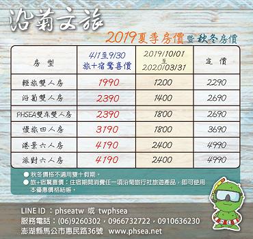 2019秋冬沿菊文旅房價-002.jpg