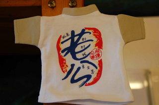 「澎湖故事妻 t shirt」的圖片搜尋結果